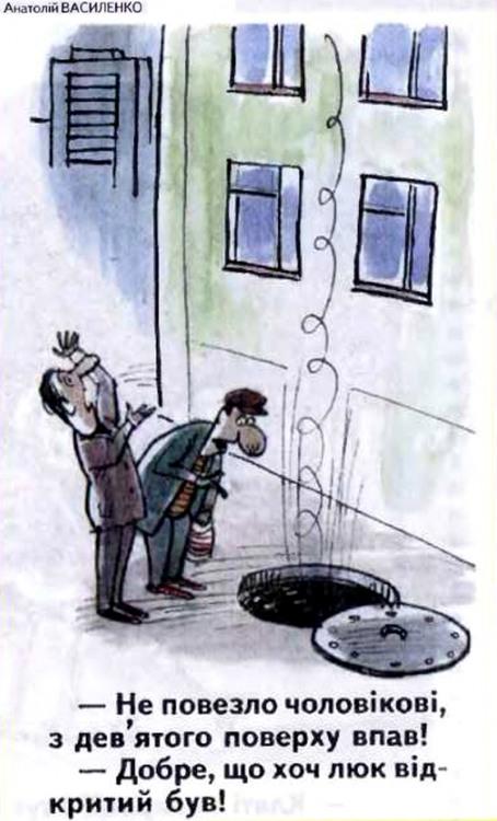 Малюнок  про падіння, каналізацію, цинічний, чорний журнал перець
