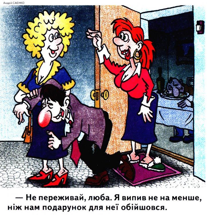 Малюнок  про чоловіка, дружину, гостей, подарунки, п'яних журнал перець