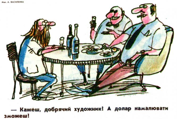 Малюнок  про художників, підробки, гроші журнал перець