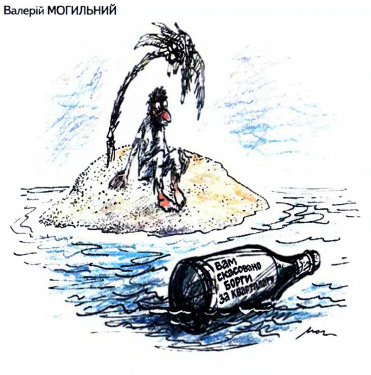 Малюнок  про безлюдний острів, борги, жкг журнал перець