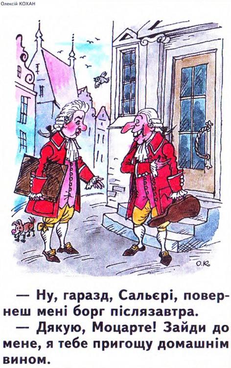 Малюнок  про сальєрі, моцарта, цинічний, чорний журнал перець