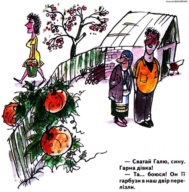 Малюнок  про гарбуз журнал перець