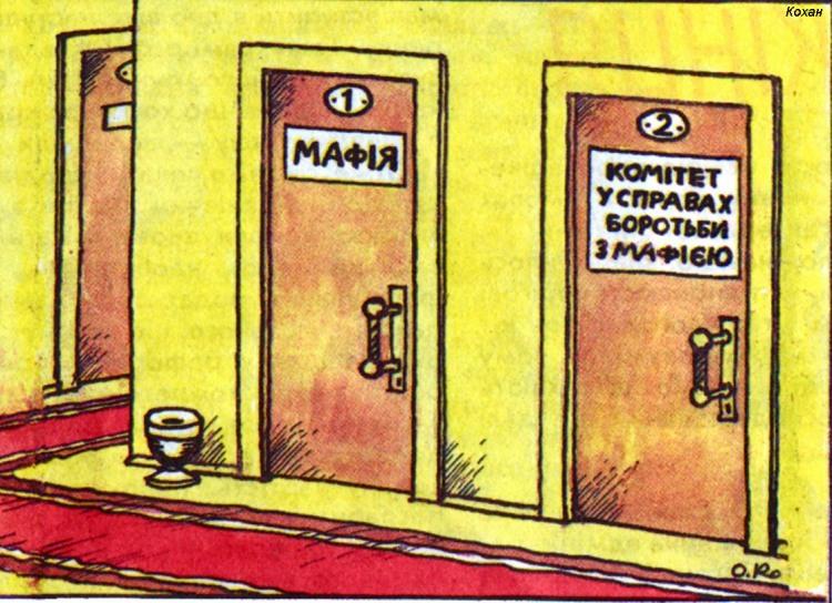 Малюнок  про мафію, корупцію, боротьбу журнал перець