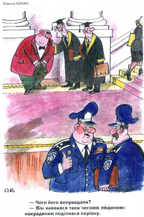 Малюнок  про суд, злочинців, суддю журнал перець