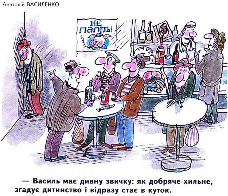 Малюнок  про п'яниць, п'яних, кут журнал перець