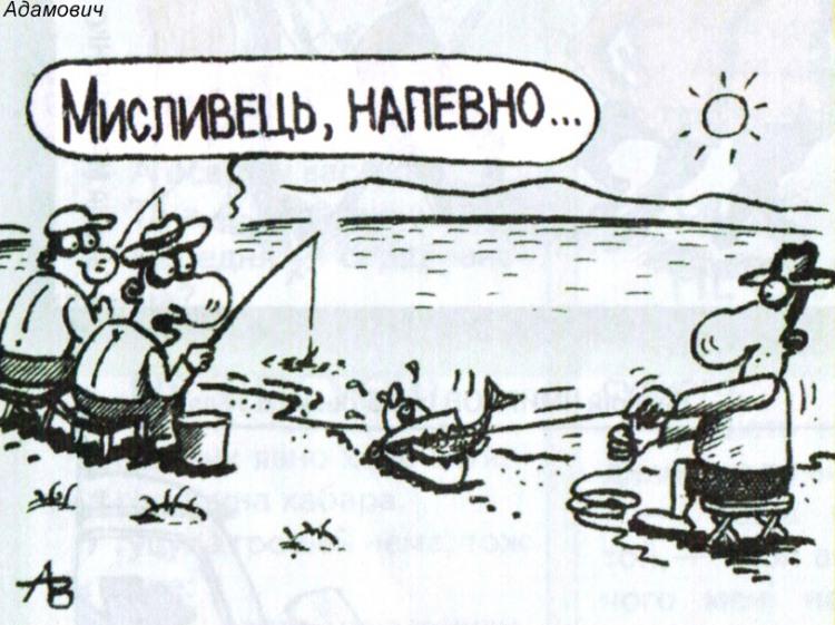 Малюнок  про капкан, рибалок, мисливців, риболовлю журнал перець