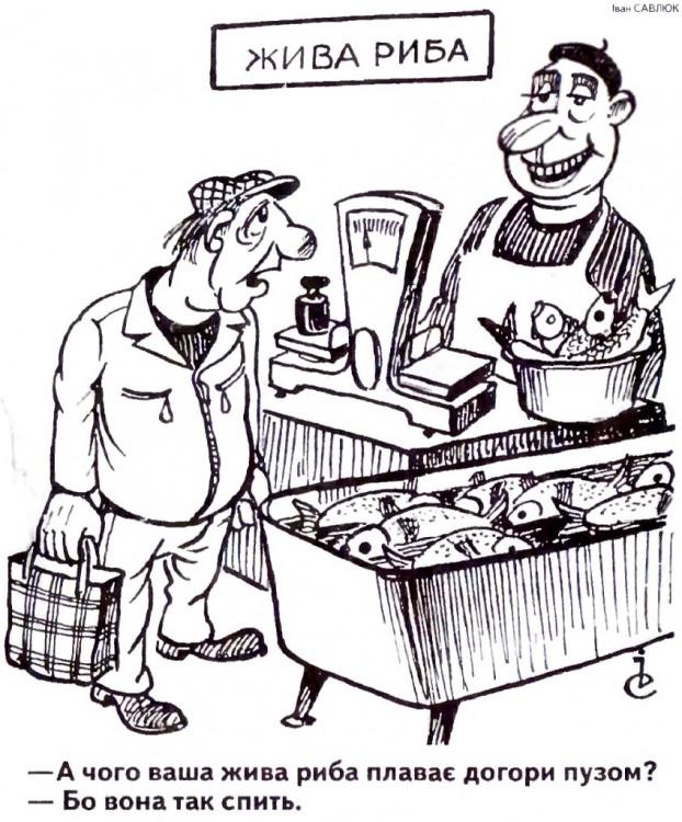Малюнок  про рибу, продавців журнал перець