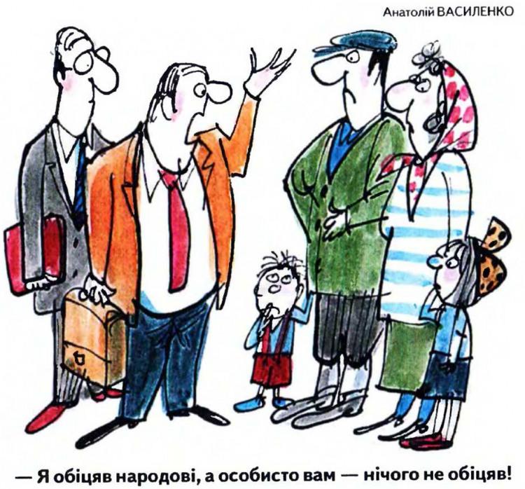 Малюнок  про політиків, обіцянку, цинічний журнал перець