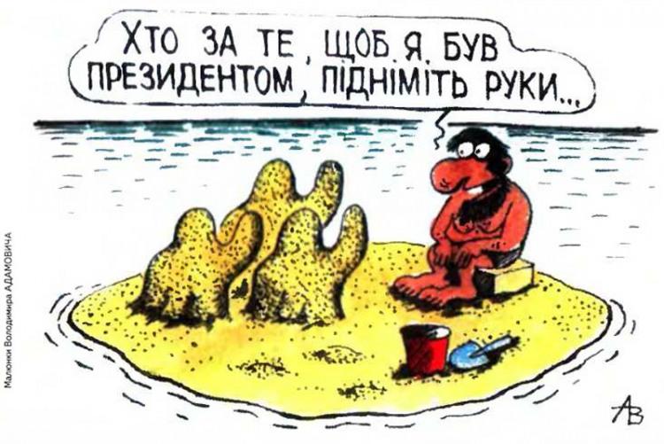 Малюнок  про безлюдний острів, вибори журнал перець