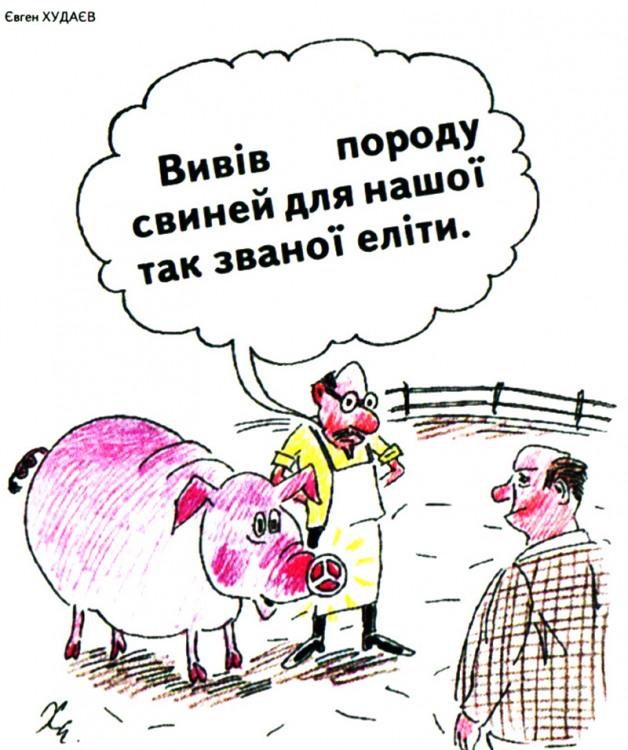 Малюнок  про свиней, еліту журнал перець