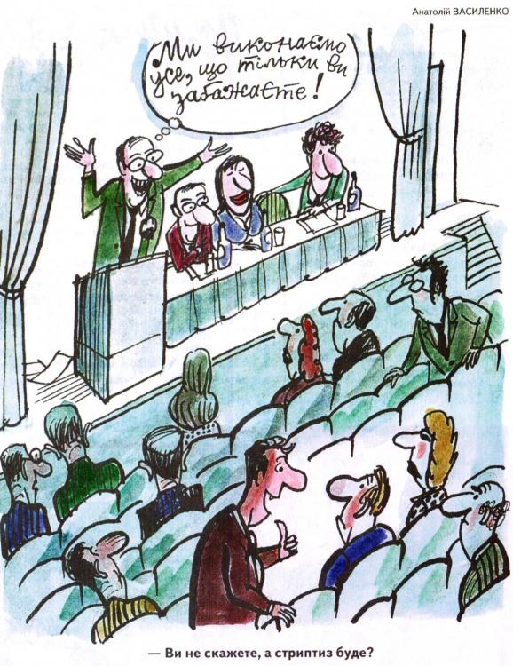 Малюнок  про вибори, обіцянку, політиків журнал перець