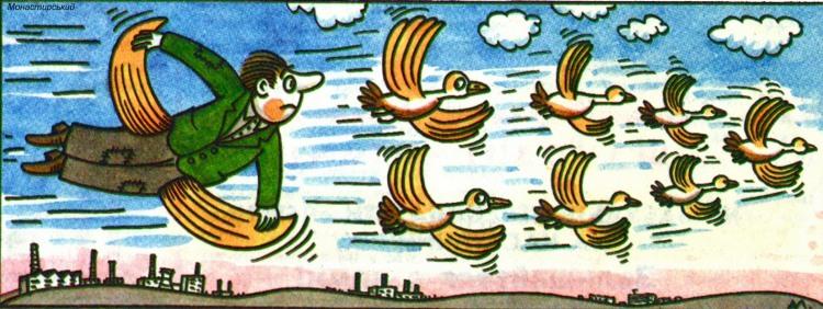 Малюнок  про птахів, кишеню журнал перець