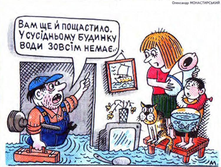 Малюнок  про сантехніків, цинічний журнал перець