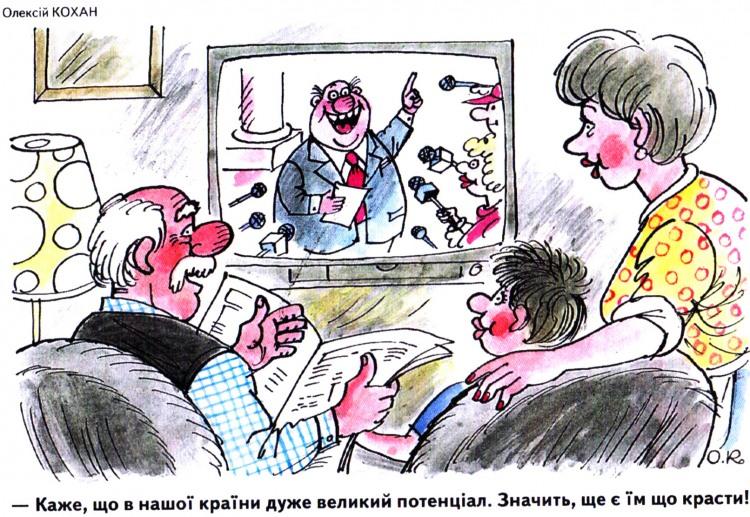 Малюнок  про політиків, телевізор, країну журнал перець