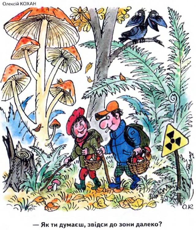 Малюнок  про грибників, гриби, радіацію, чорнобиль, чорний журнал перець