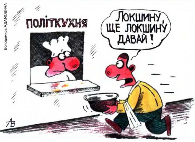 Малюнок  про політику, кухню, локшину журнал перець