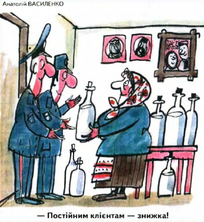 Малюнок  про самогон, міліціонерів журнал перець