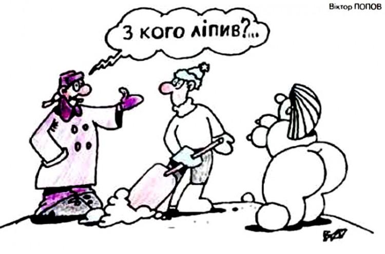 Малюнок  про сніговика, вульгарний журнал перець