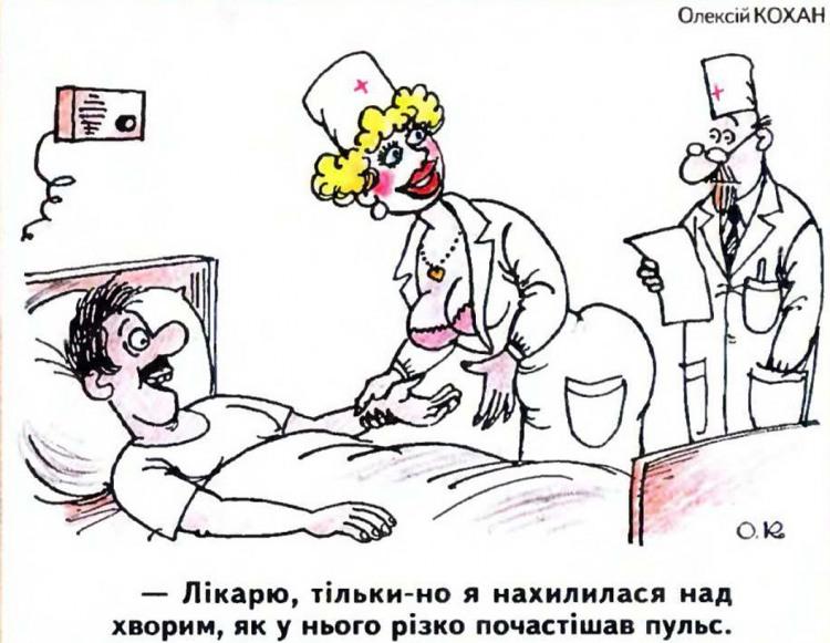 Малюнок  про пульс, медсестру, жіночі груди, вульгарний журнал перець