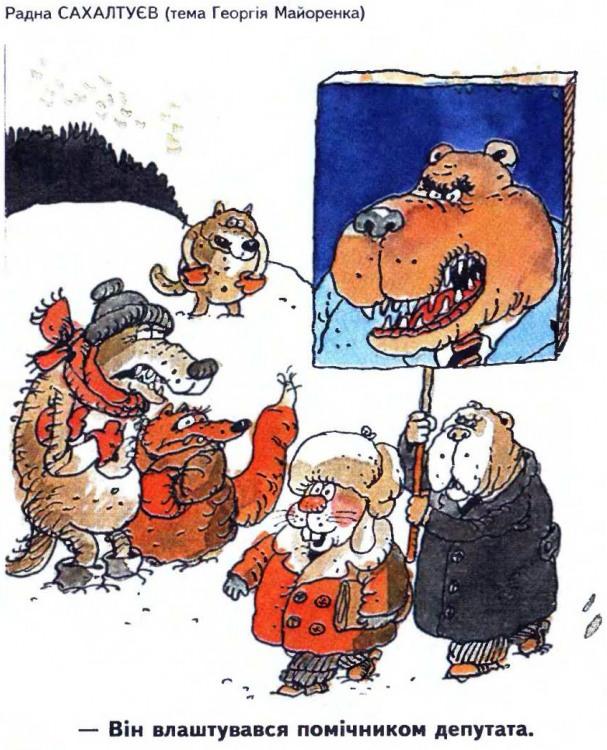 Малюнок  про зайців, вовків, депутатів журнал перець