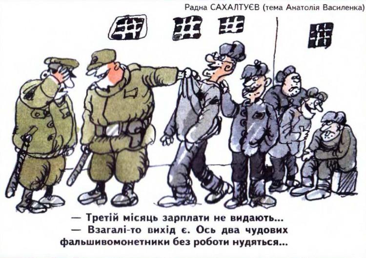 Малюнок  про в'язницю, арештантів, підробки, гроші, зарплату журнал перець