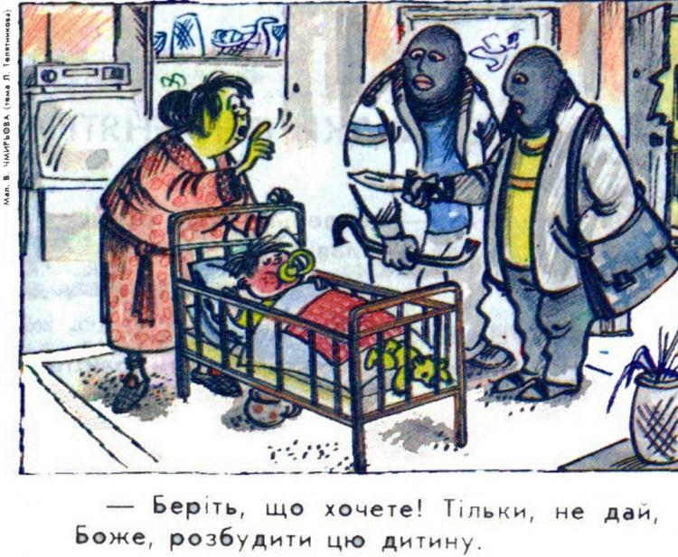 Малюнок  про пограбування, дітей журнал перець