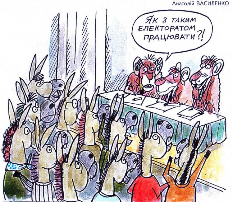 Малюнок  про електорат, вибори, баранів, віслюків журнал перець