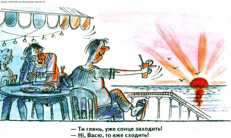 Малюнок  про схід сонця, п'яних журнал перець