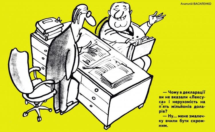 Малюнок  про податкову інспекцію, скромність журнал перець