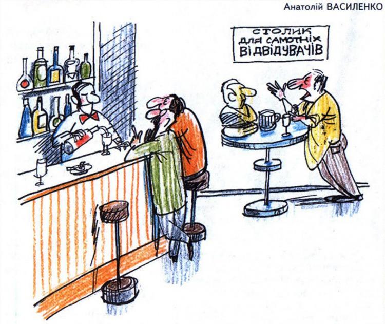 Малюнок  про самотність, п'яних журнал перець