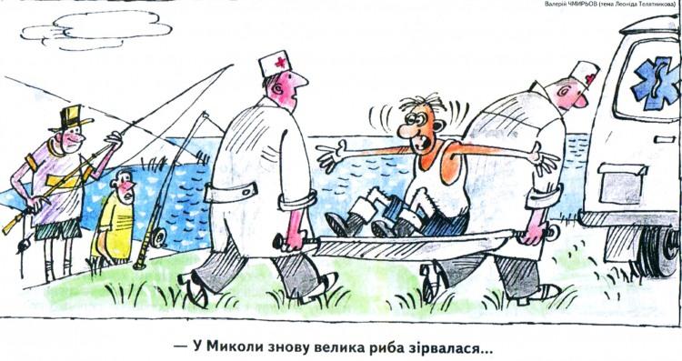 Малюнок  про рибалок, божевільних, санітарів, рибу журнал перець