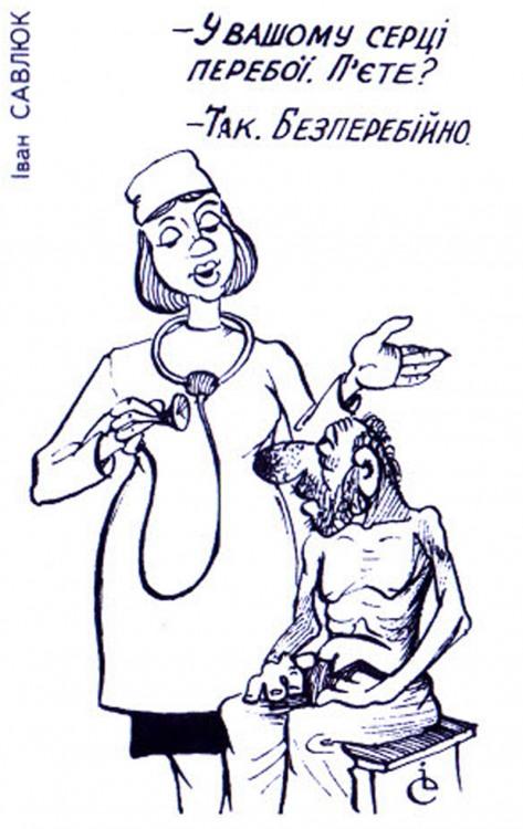 Малюнок  про лікарів, п'яниць, серце журнал перець