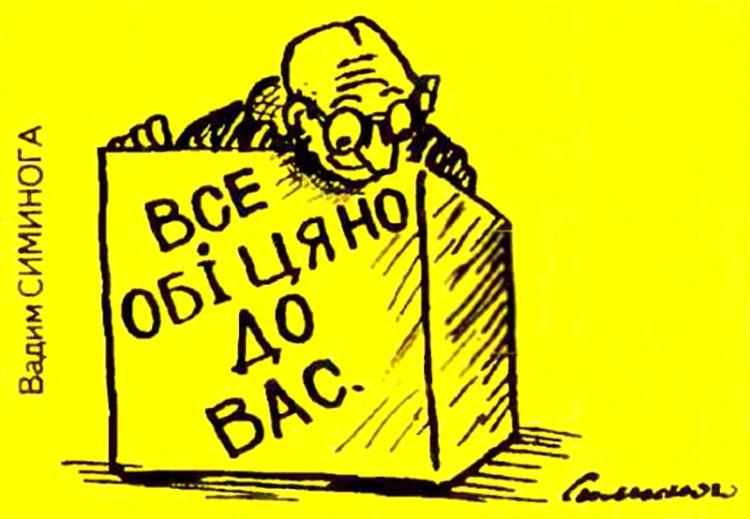 Малюнок  про трибуну, ораторів, обіцянку журнал перець