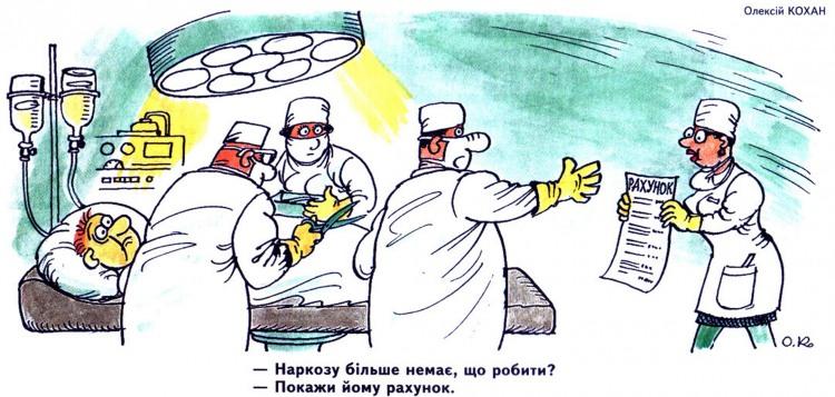 Малюнок  про операцію, наркоз журнал перець