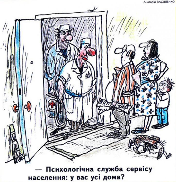 Малюнок  про психологів, гра слів журнал перець