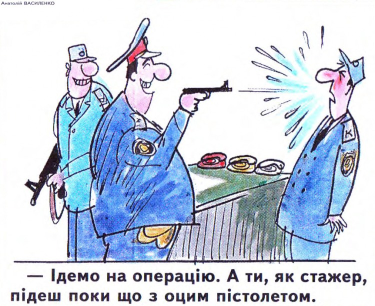 Малюнок  про міліціонерів, зброю журнал перець