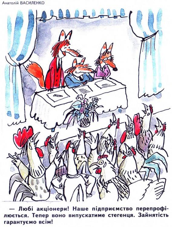 Малюнок  про лисицю, кур журнал перець