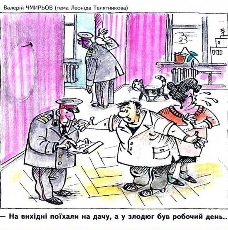 Малюнок  про крадіжку журнал перець