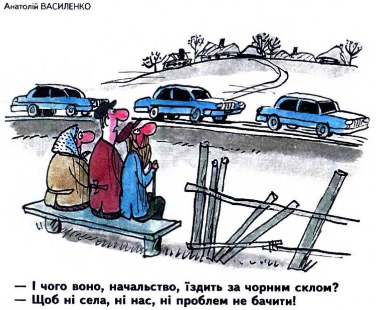Малюнок  про село, чиновників журнал перець