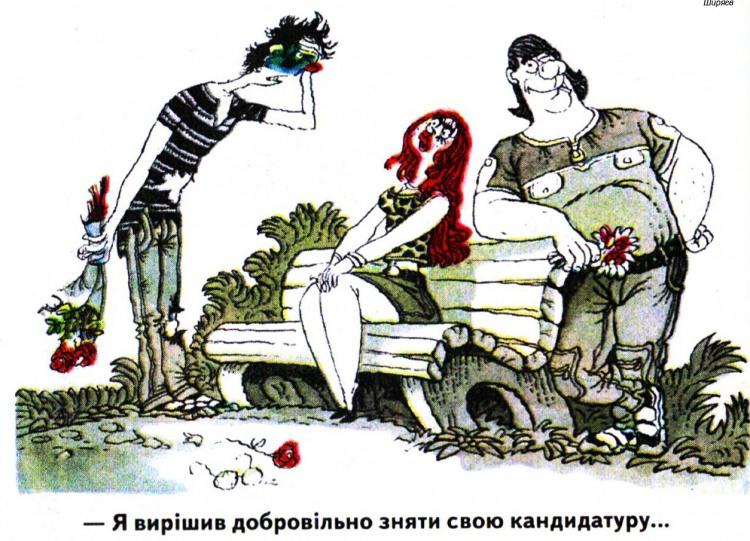 Малюнок  про дівчат, хлопців, синець, чорний журнал перець