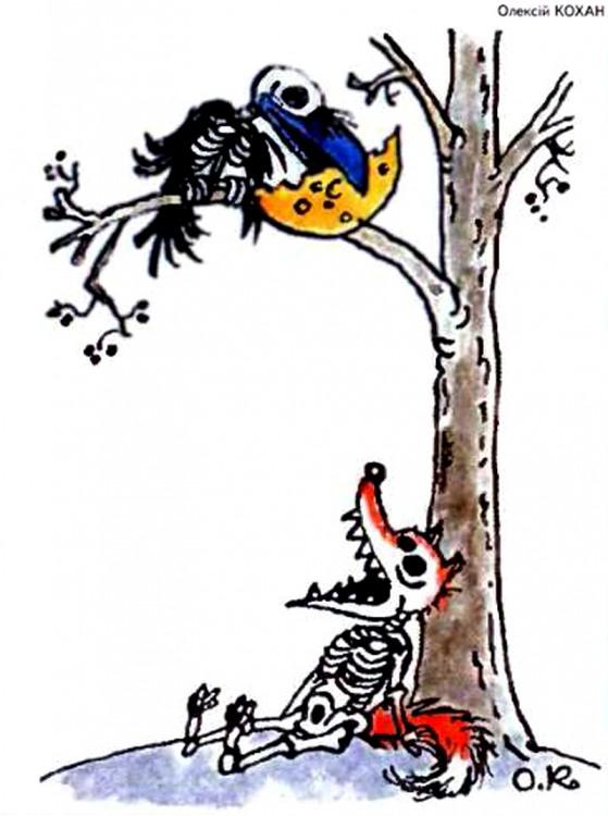 Малюнок  про ворону, лисицю, сир, скелет, чорний журнал перець