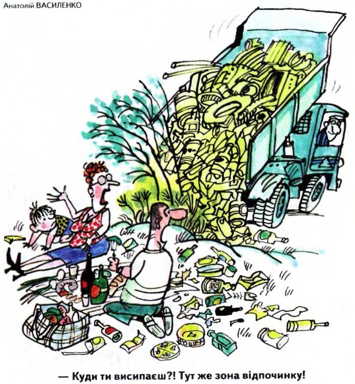 Малюнок  про сміття, відпочинок журнал перець