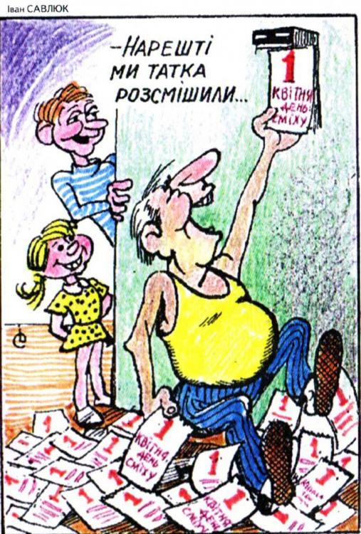 Малюнок  про 1 квітня, календар, дітей, тата журнал перець