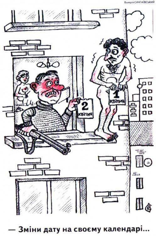 Малюнок  про 1 квітня, коханців, вульгарний, чорний журнал перець
