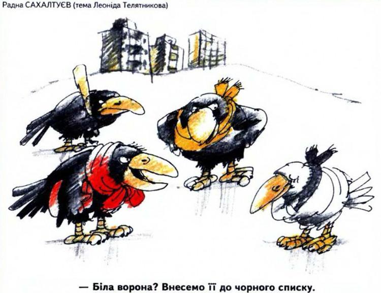 Малюнок  про ворону журнал перець
