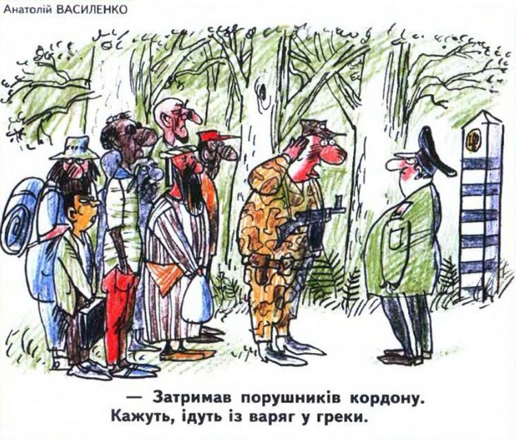 Малюнок  про прикордонників журнал перець
