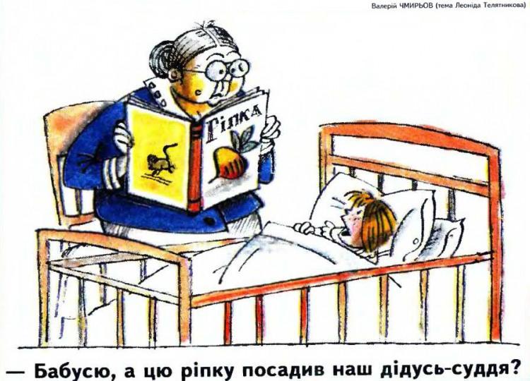 Малюнок  про ріпку, онуків, бабусь, казку, гра слів журнал перець