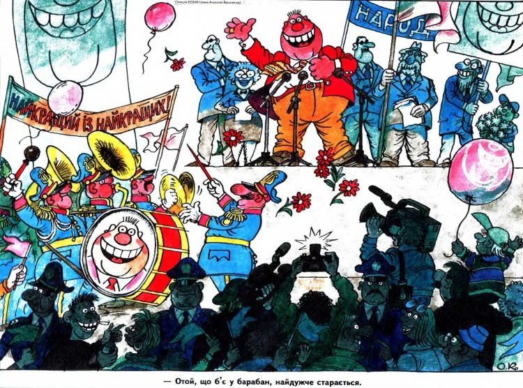 Малюнок  про політиків, барабан журнал перець
