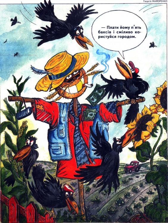 Малюнок  про опудало, ворону журнал перець