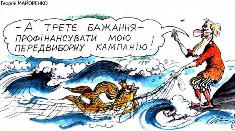 Малюнок  про золоту рибку, вибори журнал перець